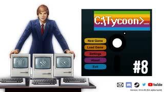 【Computer Tycoon】ゆかりさんがコンピューター戦争に参戦するようです#8【VOICEROID実況】