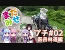 まだみせ:プチ #02 -函岳林道編-