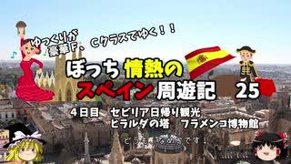 【ゆっくり】スペイン周遊記 25 セビリアを高みから見下ろす!