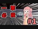 【ポケモン剣盾】ボイスロイド達のレートバトル珍道中Part1【VOICEROID実況】