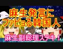 ゆっくり雑談 137回目(2019/12/22)