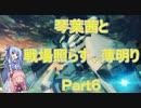 【BBPS4】琴葉茜と戦場照らす薄明り(Part6)【ボーダーブレイク】