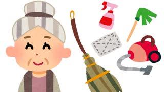 【音mad】おばあちゃんと大掃除