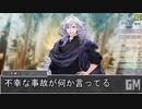 【シノビガミ】日本人と挑む「永久の華を貴方に」12