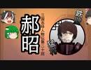 三国志珍人物伝 第二十回「郝昭」【ゆっくり解説】