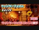 """【フォートナイト】ウィンターフェストチャレンジ""""ウィンターフェストロッジの暖炉"""""""