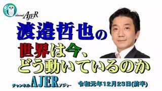 『今年の五大ニュース(前半)』渡邉哲也 AJER2019.12.23(5)