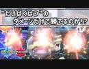 【ポケモン剣盾】クリスマス だいばくはつで 大勝利!?【リア充応援企画】