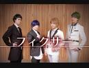 【Lucky box!】大人達でフィクサー踊ってみた【A3!】