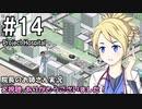 【Project Hospital】院長のお姉さん実況【病院経営】 14