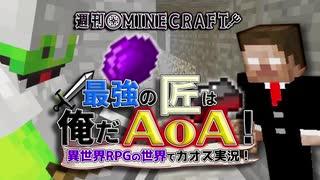 【週刊Minecraft】最強の匠は俺だAoA!異世界RPGの世界でカオス実況!#2【4人実況】