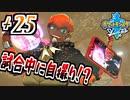 【ポケモンソード実況】試合中でもスマホを一旦置かないスマホ中毒者 †25