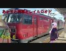 【A列車で行こう9】あかりと列車とレイルロオド ♯6【VOICE...