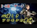 【艦これ】新米提督が七駆と進む大規模秋イベント!#11(完)【E-6-2】