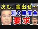 韓国文議長「日本企業が基金に金出しても、別途賠償金を請求する」→菅官房長官の拒否通告を見事に歪曲か…【海外の反応】