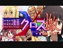 ニコニコ動画X -R side GEKI-