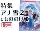後半 第144回『「アナと雪の女王2」は「もののけ姫」なのか?〜ディズニー第4期の戦いと宮崎駿の呪い、そして「女の受けた呪い」を探る夜』