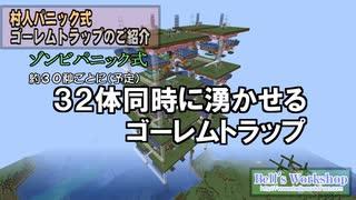 【Minecraft】 村人パニック式ゴーレムト