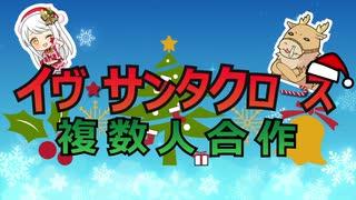 イヴ・サンタクロース複数人合作【#イヴ・サンタクロース聖誕祭】