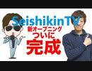 ついにSeishikinTVの新オープニング完成!