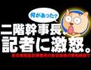 二階幹事長が記者の質問に激怒 - 二階派の秋元衆院議員事務所の東京地検の家宅捜索で