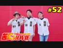 苦愛THE MOVIE#52