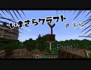 【ひまわり】いまさらクラフト Part2【Minecraft】
