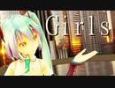 【VOCALOIDMMD】 Girls 【初音ミク&重音テト】