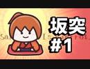 第98位:[会員専用]坂突#1