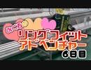 みくるのリングフィット6日目(出張版)
