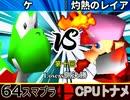 【第十回】64スマブラCPUトナメ実況【Losers決勝】