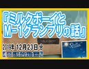 ミルクボーイとM-1グランプリの話etc【日記的動画(2019年12月23日分)】[ 267/365 ]