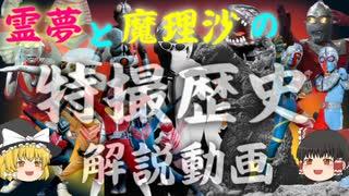 ゆっくり霊夢と魔理沙の特撮歴史・紹介解説動画 第1回(黎明期編1902年~1957年)