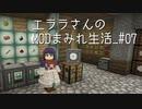 【Minecraft】エララさんのMODまみれ生活_#07