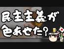 朝日新聞「民主主義は色あせた!」