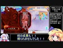 【ゆっくり実況】神綺とアリスの三国志大戦 その8