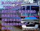 【環境P様丸パクリ】結月ゆかりがBLOOD+のOPで都営三田線・東急目黒線の駅名を歌った。