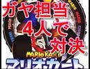 ガヤ担当4人組のマリオカート64:レース編