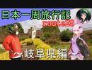 【結月ゆかり車載】日本一周旅行記【route 28】