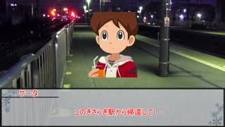 【インセイン】きさらぎ駅 第一話【実卓リプレイ】