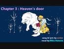 【初音ミク】Chapter 3 : Heaven's door (with lyrics)