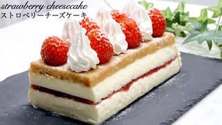 混ぜて冷やしたれ!!ストロベリーチーズケーキ strawberry cheesecake【簡単クリスマスケーキ】christmas