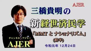 『MMTとナショナリズム(前半)』三橋貴明 AJER2019.12.24(3)