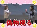 魔法笑女マジカル☆うっちー#71 出演:内田彩、ポノン【期...