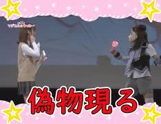 魔法笑女マジカル☆うっちー#71 出演:内田彩、ポノン【期間限定会員見放題】