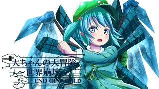 【東方】世界崩壊END OF WORLD