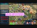 #19【シヴィライゼーション6 嵐の訪れ】拡張パック入り完全版 初心者向け解説プレイで築く日本帝国 PS4とXbox One版発売記念!【実況】