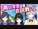 月ノ美兎「楓ちゃん、(家族にお土産)買いすぎじゃない?」樋口楓「えっ」
