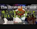 【ひまわり】いまさらクラフト SkyBlock編Part2