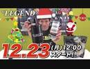 【12.27まで!】ビーレジェンド クリスマス キャンペーン!【ビーレジェンド チャンネル】